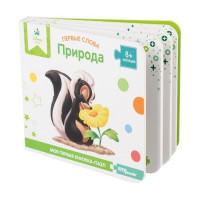 Книга-игрушка Первые слова.Disney Природа 93506 STEP Puzzle /72/