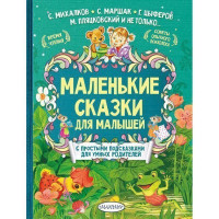 Книга 978-5-17-115079-2 Маленькие сказки для малышей Михалков С.В., Маршак С.Я., Терентьева И.А.
