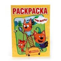 Раскраска 9785506013303 Веселые приключения Три кота