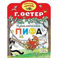 Книга 978-5-17-132600-5 Приключения Пифа. Рисунки В.Сутеева