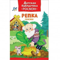 Книга 978-5-353-08319-1 Репка.Сказки (ДБ Росмэн)
