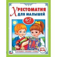 Книга Умка 978-5-506-02295-4 Потешки.Сказки.Стихи.Хрестоматия для малышей 6-7 лет