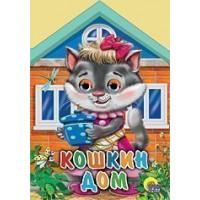 Книга Домики с глазками 978-5-378-01452-1 Кошкин дом