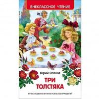 Книга 978-5-353-07253-9 Олеша Ю.Три толстяка (ВЧ)