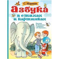 Книга 978-5-17-100594-8 Азбука в стихах и картинках. Рис. В. Чижикова
