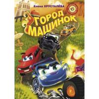 Книга 978-5-17-121789-1 Город машинок
