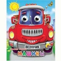 Книга Глазки мини 978-5-378-11456-6 Машины