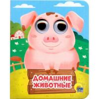 Книга Глазки мини 978-5-378-28907-3 Домашние животные