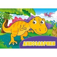 Книга Глазки альбомные 978-5-378-29649-1 Динозаврики
