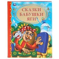 Книга Умка 9785506039310 Сказки Бабушки Яги.Золотая классика