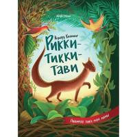 Книга 978-5-222-32792-0 Рикки-Тикки-Тави; Киплинг. Любимая книга моей мамы