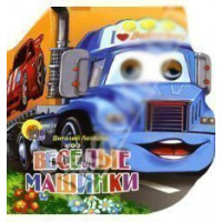 Книга Машинки 978-5-378-05121-2 Веселые машинки