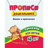Книга 4630075875720 Тренажёр. Линии и крючочки: для детей 4 лет