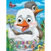 Книга Глазки 978-5-378-02730-9 Гуси-Гуси-га-га-га