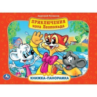 Книга Умка 9785506034704 Приключения Кота Леопольда.Книжка-панорамка+поп+ап