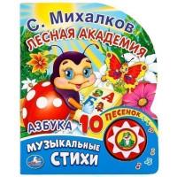 Книга Умка 9785506017035 Азбука. С. Михалков 1 кнопка с 10 песенками