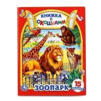 Книга Умка 9785506010197 Зоопарк.Книга с окошками