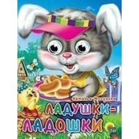 Книга Глазки мини 978-5-378-02544-2 Ладушки-Ладошки