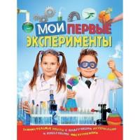 Книга 978-5-353-08212-5 Мои первые эксперименты
