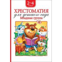 Книга 978-5-353-09215-5 Хрестоматия для детского сада.Младшая группа