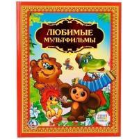 Книга Умка 9785506022404 Любимые мультфильмы.Детская библиотека