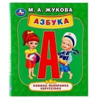 Книга Умка 9785506033967 Азбука.М.А.Жукова.Панорамка-каруселька+поп+ап
