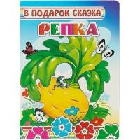 Книга 978-5-91282-511-8 Репка