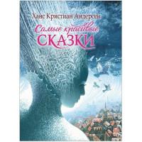 Книга 978-5-353-08964-3 Х-К.Андерсен.Самые красивые сказки