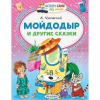 Книга 978-5-17-106699-4 Мойдодыр и другие сказки.Чуковский К.И.
