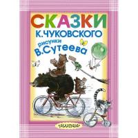 Книга 978-5-17-088748-4 Сказки К. Чуковского. Рисунки В.Сутеева.Чуковский К.И.