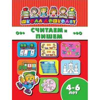 Книга 45013 Школа дошколят.Считаем и пишем 4-6 лет