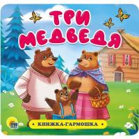 КНИЖКА-ГАРМОШКА 978-5-378-30732-6 Три медведя
