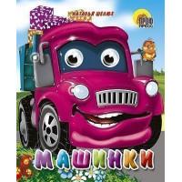 Книга Глазки мини 978-5-378-02273-1 Машинки