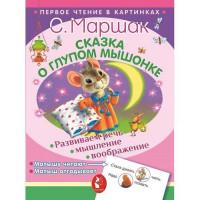 Книга 978-5-17-982884-6 Сказка о глупом мышонке