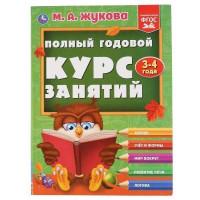Книга Умка 9785506044239 Полный годовой курс занятий 3-4 года.М.А.Жукова