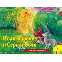 Книга 978-5-353-07851-7 Иван Царевич и серый волк(панорамка)