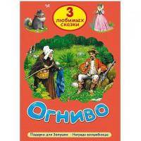 Книга 978-5-378-25292-3 Три любимых сказки.Огниво