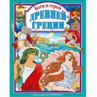 Книга 978-5-378-25776-8 Боги и герои Древней Греции