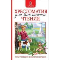 Книга 978-5-353-09220-9 Хрестоматия для внеклассного чтения 8 класс