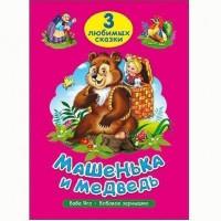 Книга 978-5-378-20379-6 Три любимых сказки.Машенька и медведь