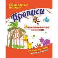 Книга 4680088301228 Прописи. Занимательный зоопарк: Занимайся и играй, логику развивай! Для детей 4