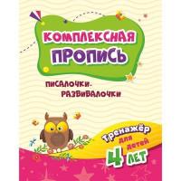 Книга 4630075878264 Тренажёр. Писалочки-развивалочки: для детей 4 лет