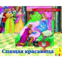 Книга 978-5-353-07555-4 Спящая красавица (панорамка)