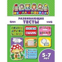 Книга 45020 Школа дошколят.Развивающие тесты 5-7 лет