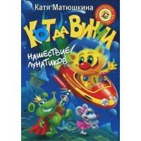 Книга 978-5-17-083069-5 Кот да винчи.Нашествие лунатиков.Матюшкина К