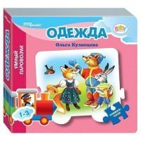 Книга-игрушка Одежда 93283 STEP Puzzle /64/