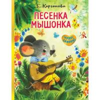 Книга 978-5-17-114861-4 Песенка Мышонка.Карганова Е.Г.