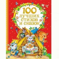Книга 978-5-353-07094-8 100 лучших стихов и сказок