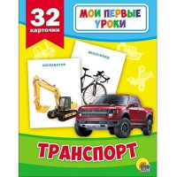 Книга 978-5-378-26879-5 Мои первые уроки.Транспорт
