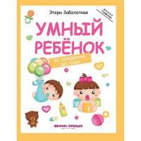 Книга 9785222333945 Умный ребенок от рождения до года.Школа развития